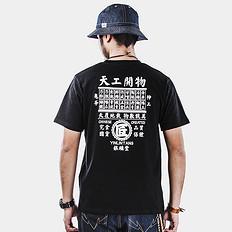 【清】匠心印花竹节棉T恤