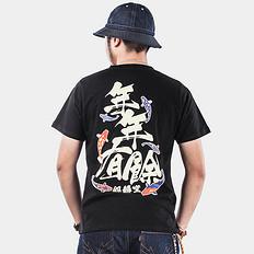 【清】年年有余短袖T恤
