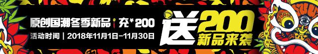 11月充200送200