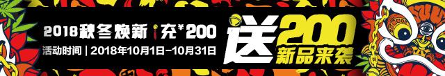 10月充200送200