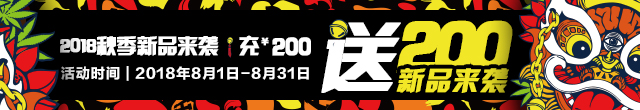 8月充200送200