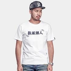 HEAACU联名合作款醒狮元素过气潮人T恤