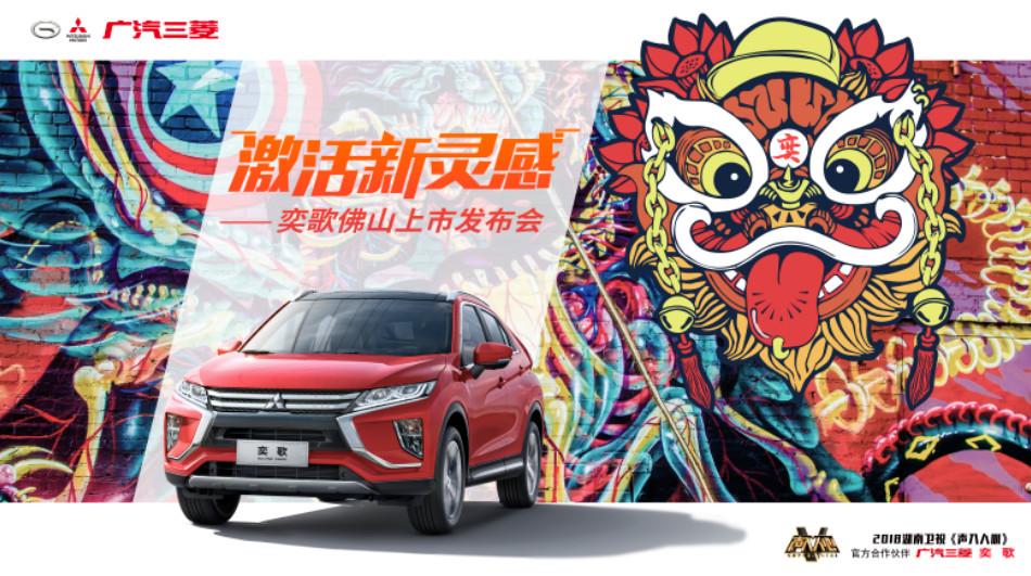【HEA x 广汽三菱】跨界合作新车发布会